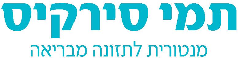 לוגו תמי סירקיס